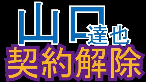 TOKIO契約解除