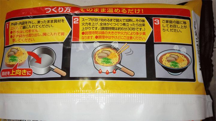 ラーメン横綱冷凍
