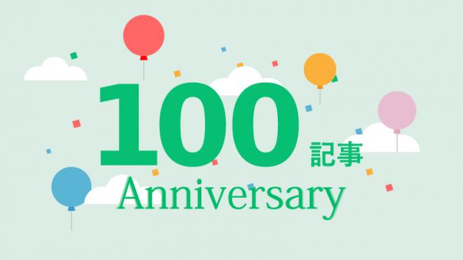 100記事記念
