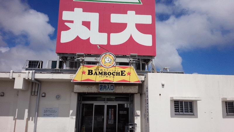 バンボッシュ 南風原店