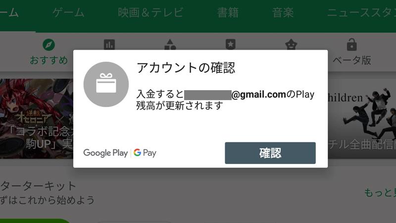 google playコード利用
