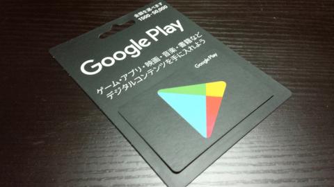 google playバリアブルカード