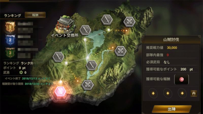 無双斬 陸遜伝マップ