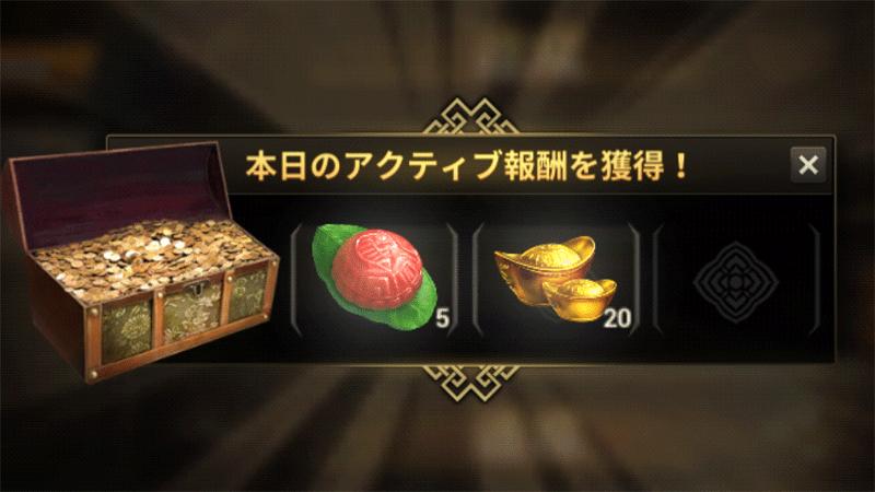 無双斬 亀餅入手