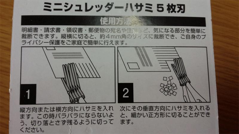 シュレッダーハサミの使い方