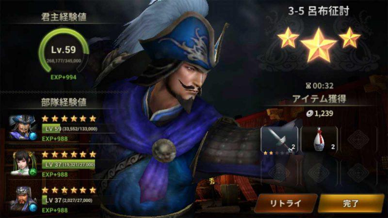 無双斬ステージ3-5
