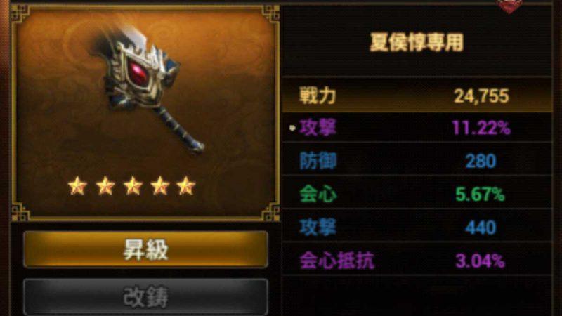 無双斬 専用武器