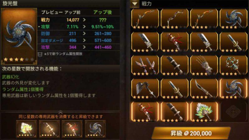 無双斬 専用武器昇級