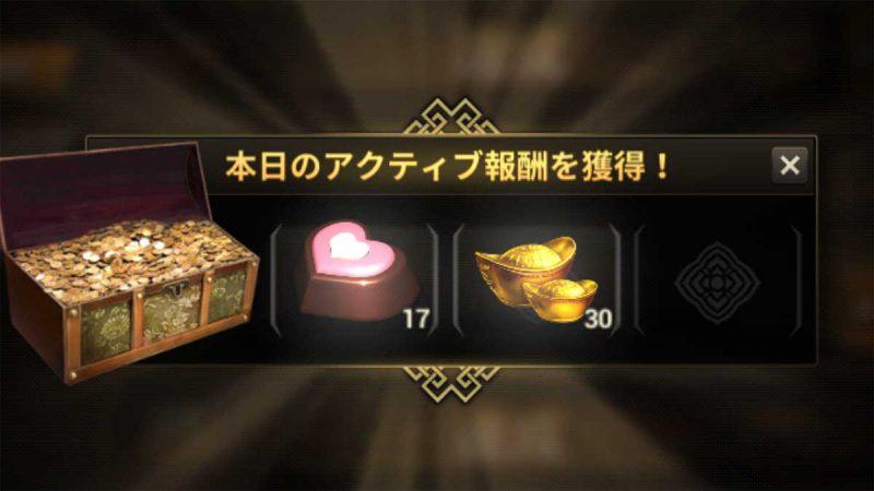 無双斬 バレンタインチョコデイリー